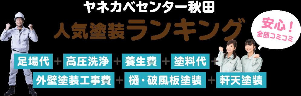 ヤネカベセンター秋田 人気塗装ランキング